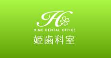 白金高輪 歯医者|姫歯科室