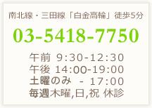 姫歯科室へのお問合せは03-5418-7750